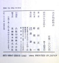 s-2C8T0312