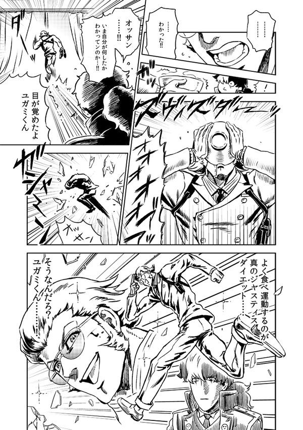裁き25無配03
