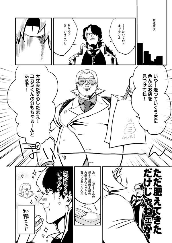裁き25無配04