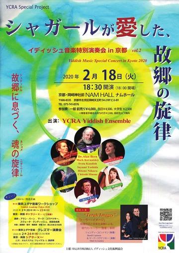 ConcertKyoto2020feb18s_000001s