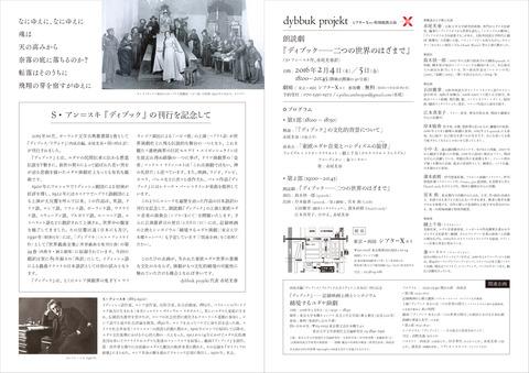 Dybbuk2016-flyer_naka