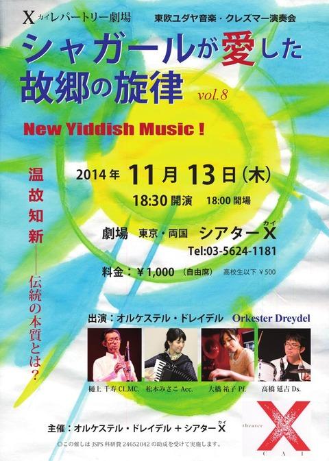2014TheaterX111301