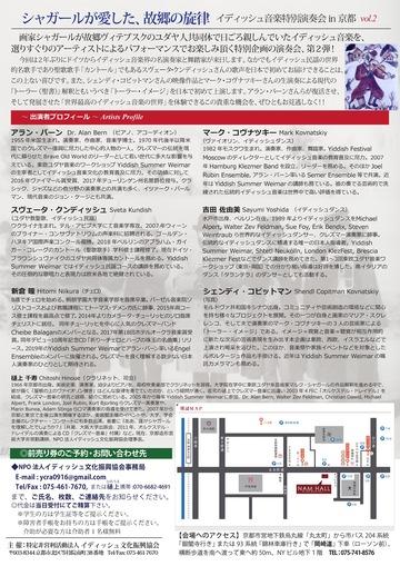 ConcertKyoto2020feb18s_000002s