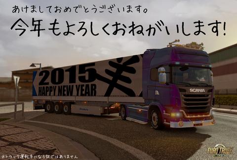 2015_年賀状