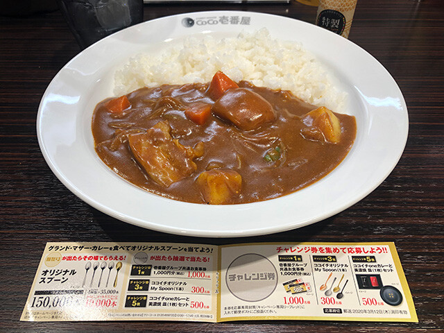 1st Grand Mother Curry