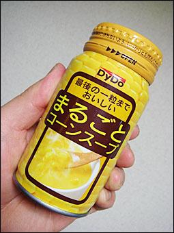 まるごとコーンスープ