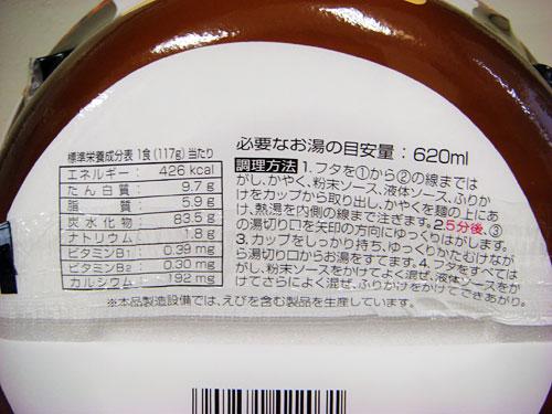 Nutrition Facts of Kiwamen