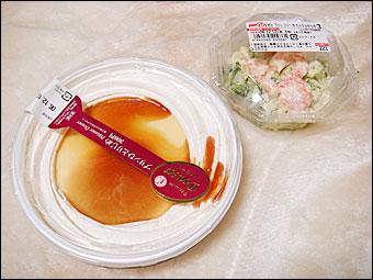 プリン&サラダ