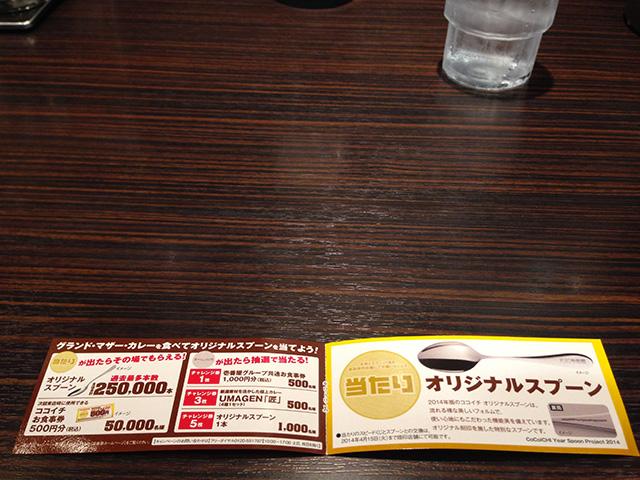 Spoon Ticket