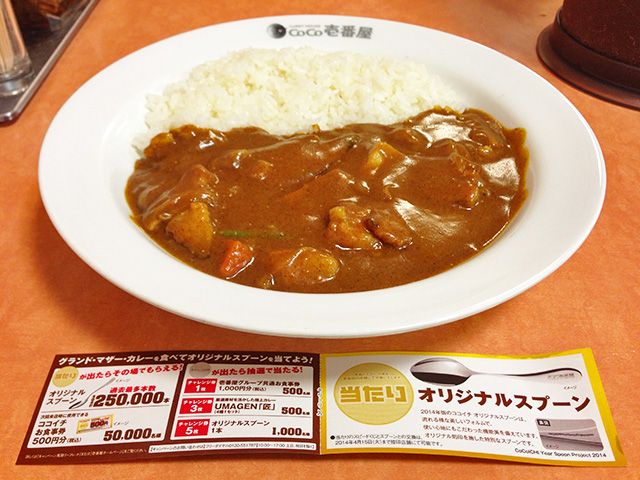 31st Grand Mother Curry