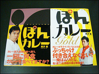Pon Curry Books