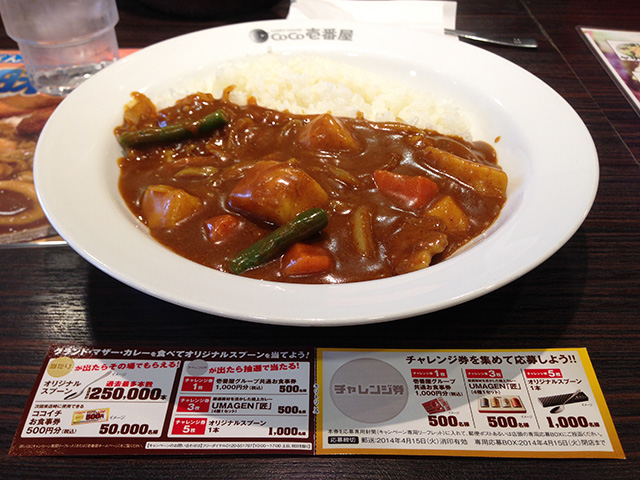 62nd Grand Mother Curry