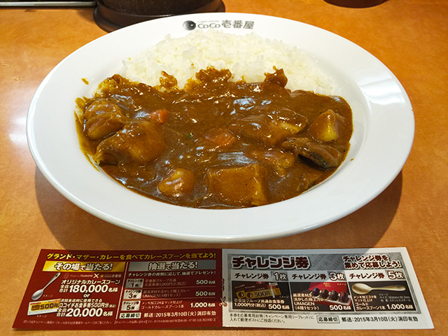 24th Grand Mother Curry