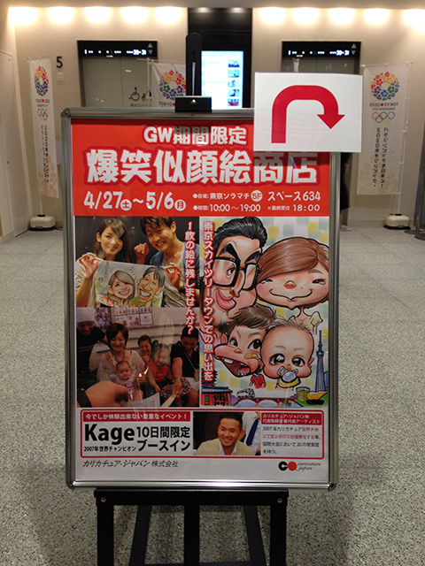 Caricature Japan