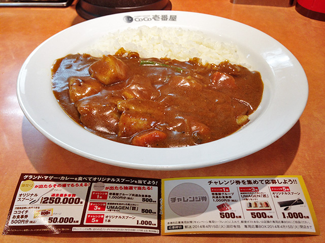 11th Grand Mother Curry