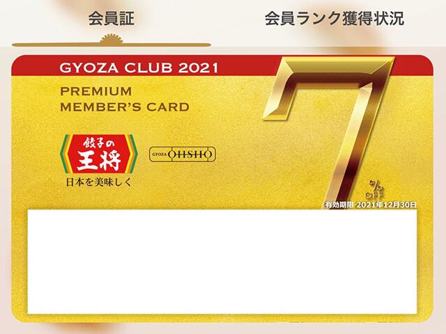 GYOZA CLUB 2021 PREMIUM MEMBER'S CARD