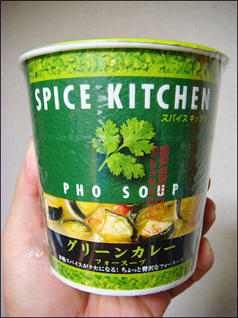 Green Curry Pho Soup