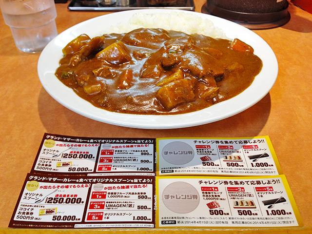 55th and 56th Grand Mother Curry