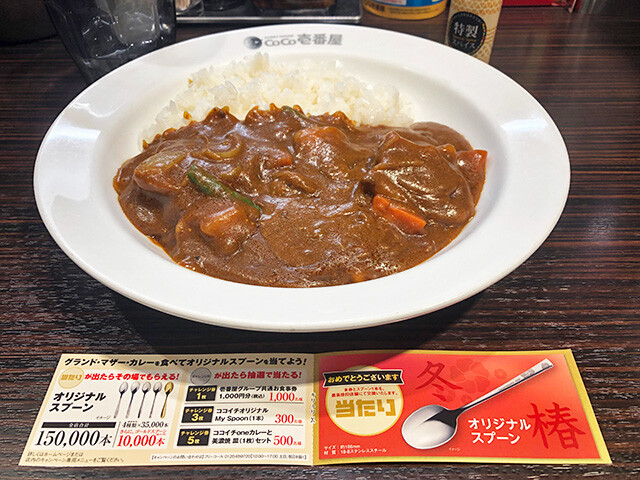 8th Grand Mother Curry