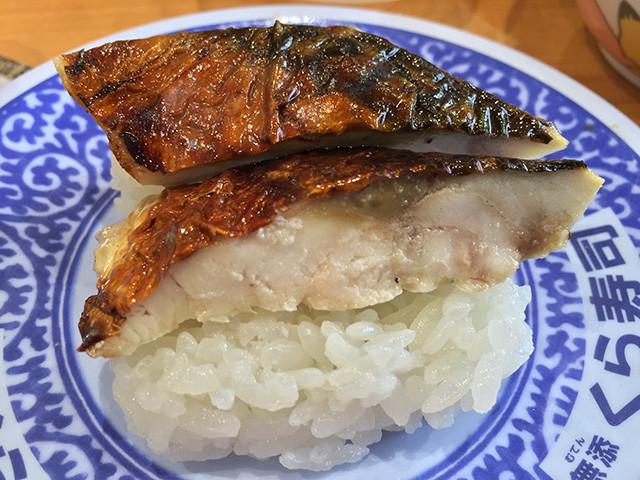Grilled Mackerel Nigiri Sushi