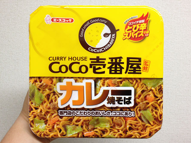 CoCoICHI's Curry Yakisoba