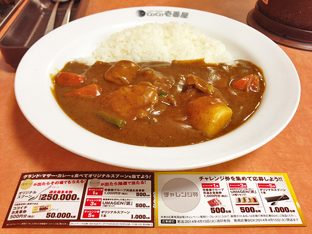 40th Grand Mother Curry