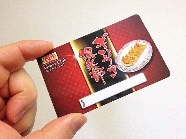 Gyoza Club Member's Card