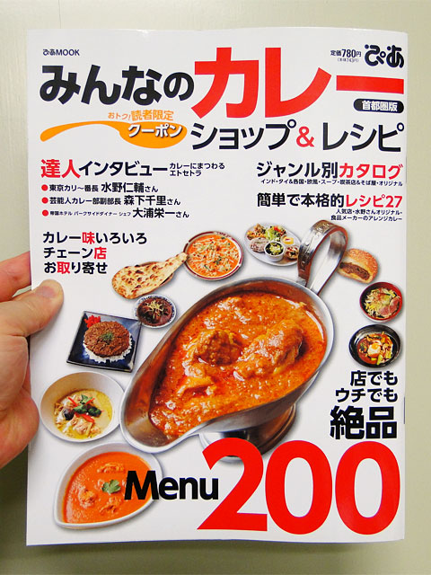 Curry Magazine