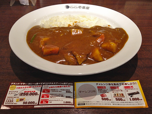 61st Grand Mother Curry