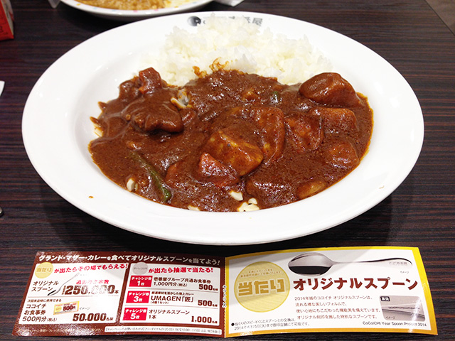 53rd Grand Mother Curry