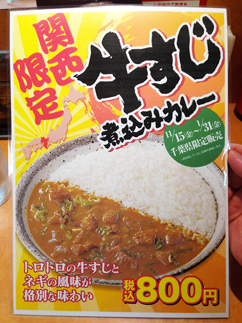 Stewed Beef Tendon Curry