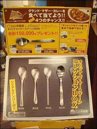Spoon Collection Box
