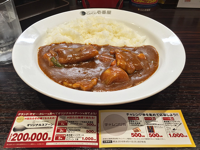 49th Grand Mother Curry