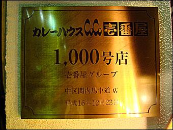 1,000号店