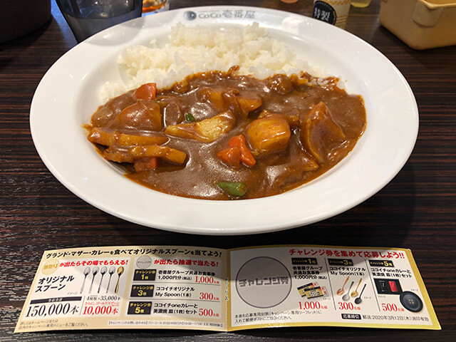 48th Grand Mother Curry