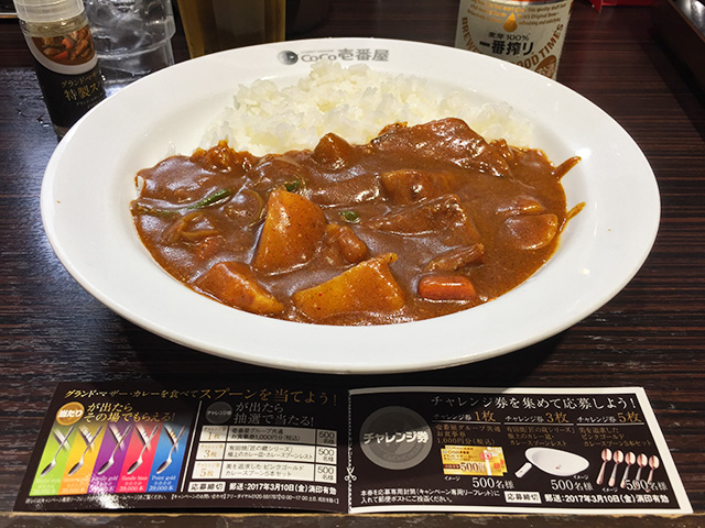 43rd Grand Mother Curry