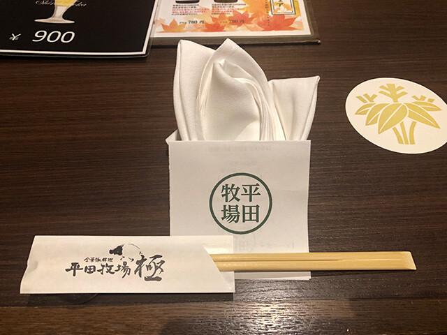 Hirata Bokujo