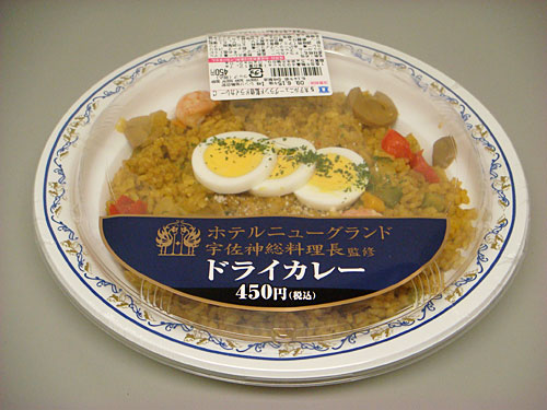 Curryied Rice