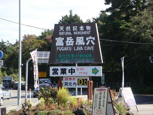 Fugaku Lava Cave