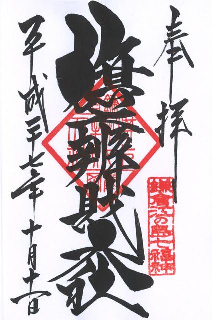 Hata-age Benzaiten Shrine