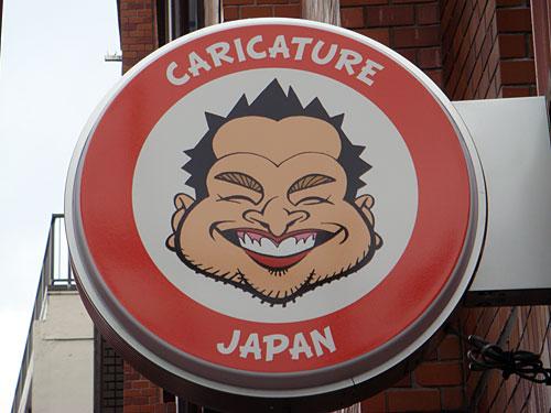 Caricature Japan Asakusa