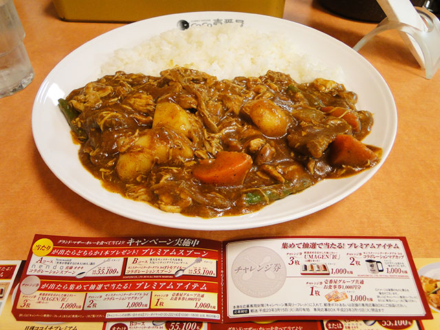 Grand Mother Curry with Stewed Chicken and Natto