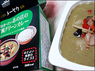 greencurry