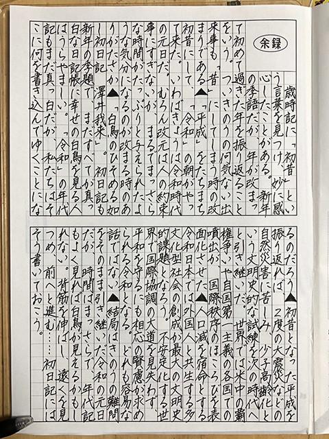 Yoroku 190501