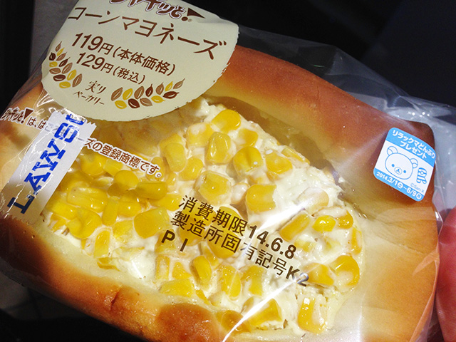 Corn Mayonnaise Bread
