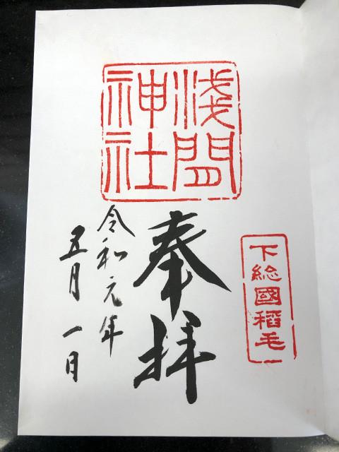 Goshuin190501