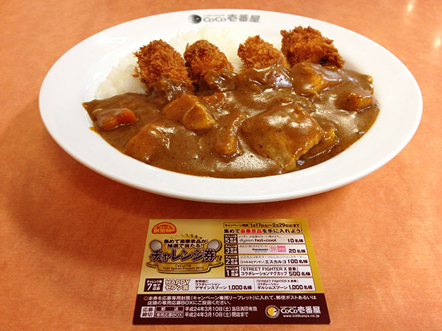 32nd Grand Mother Curry with Fried Oysters