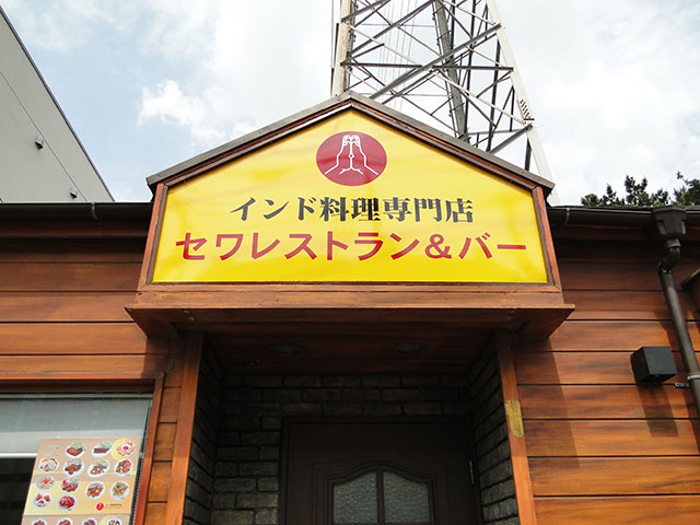 SEWA Restaurant & Bar