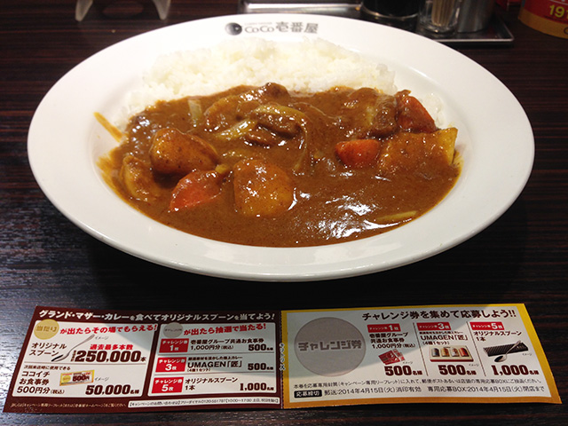 67th Grand Mother Curry