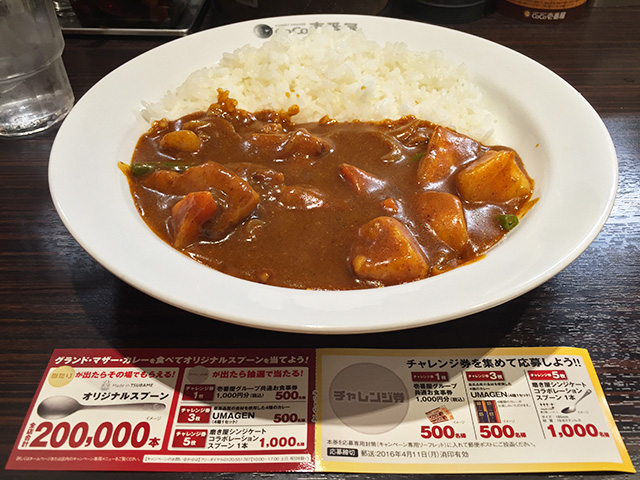 36th Grand Mother Curry